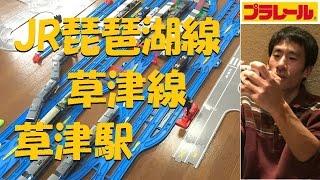 【プラレール】JR琵琶湖線と草津線の草津駅を再現してみた