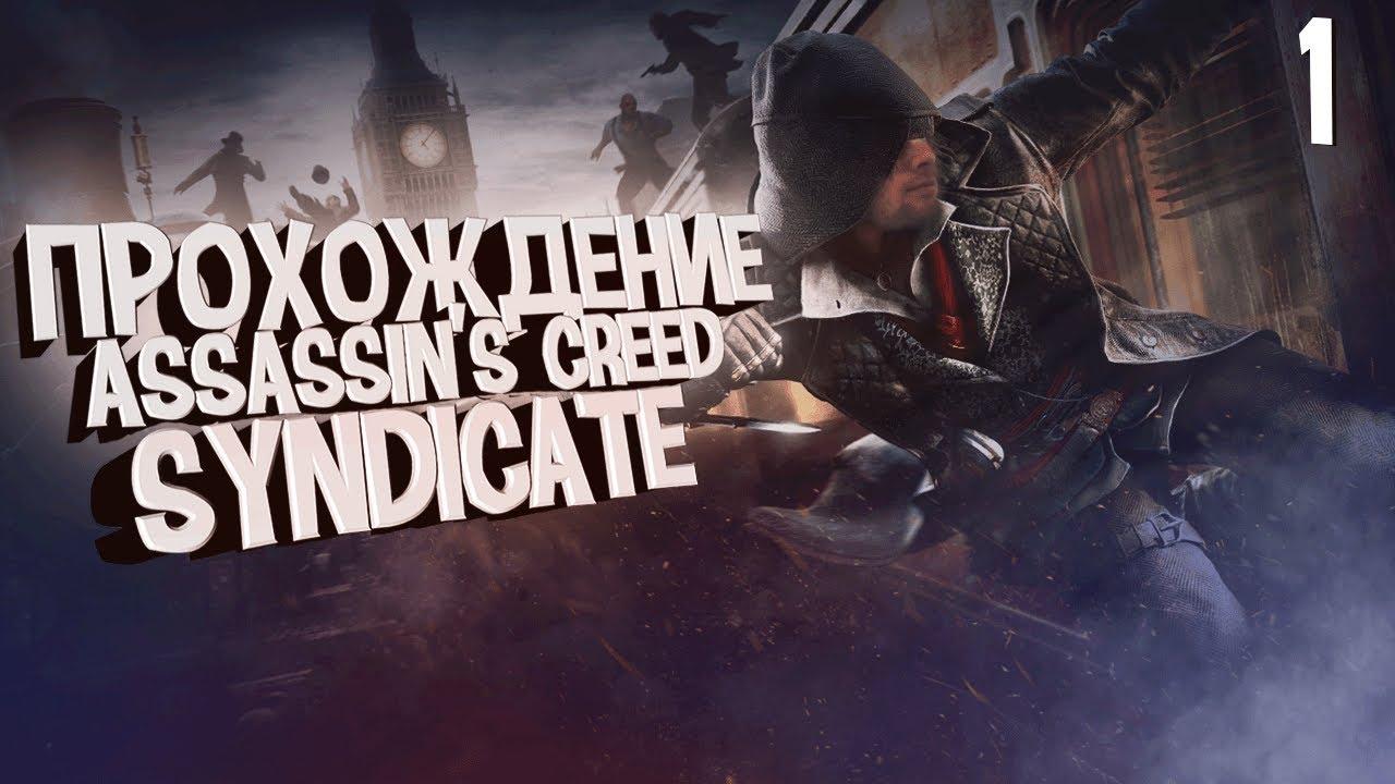 Прохождение Assassin's Creed: Syndicate [Часть 1]