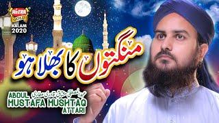 New Naat 2020 - Mangto Ka Bhala Hou - Abdul Mustafa Mushtaq Attari - Official Video - Heera Gold
