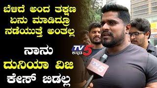 PaniPuri Kitty on Duniya Vijay case | Bangalore | TV5 Kannada