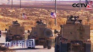 [中国新闻] 美在叙东北部建军事基地 俄称美走私叙石油 | CCTV中文国际