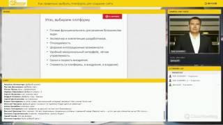 Вебинар Дмитрия Суслова: Как правильно выбрать платформу для создания сайта