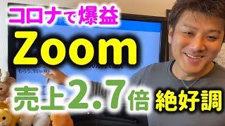 【決算解説】ZOOMが絶好調!コロナの影響で売上2.7倍の爆増!