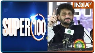 10 Minute 100 Khabrein | February 21, 2020 (IndiaTV News)