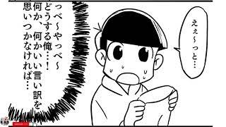 おそ松さん漫画「おそチョロの日」/「あゆっぺ」   #  31