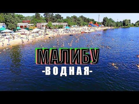Водная | Песчаное - пляж Малибу. Обзор нового городского пляжа