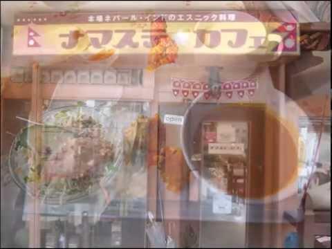 東淀川区のネパール料理 ナマステカフェ ランチ安い