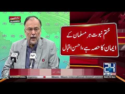 Top News Alerts | Ahsan Iqbal Press Conference 19 Nov 2017