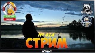 ▶️Russian Fishing 4 - №414 ''В ВОДОЁМАХ ЖИВУТ МОНСТРЫ - А ГДЕ?!'' Kima STREAM - BANDA77