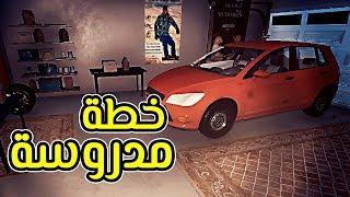 محاكي الحرامي +5 | سرقنا أول سيارة لنا ! Thief Simulator
