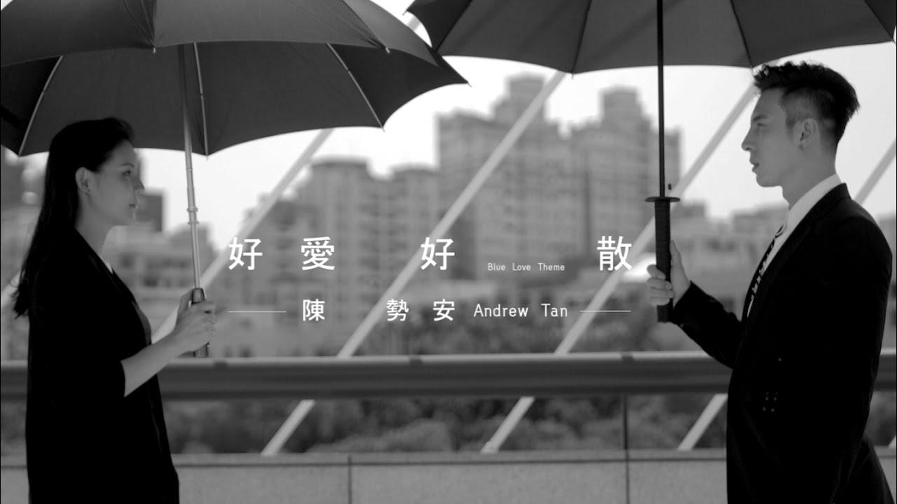 陳勢安 Andrew Tan -  好愛好散 Blue Love Theme (華納official 高畫質HD官方完整版MV)