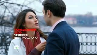 Человек без прошлого (2016) Сериал телекомпании НТВ