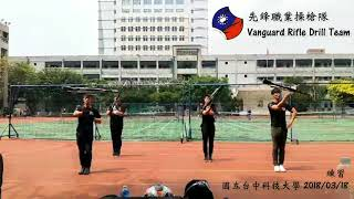20180318 國立臺中科技大學練習 / 先鋒職業操槍隊