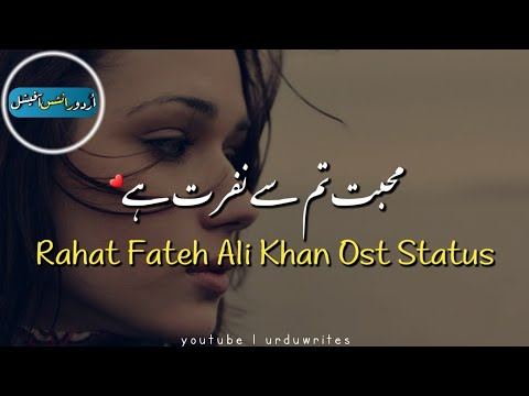 Muhabbat Tumse Nafrat Hai Ost Whatsapp Status | Rahat Fateh Ali New Song Status | Sahir Ali Bagga