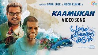 kaamukan-song-pranaya-meenukalude-kadal-vinayakan-shaan-rahman-kamal