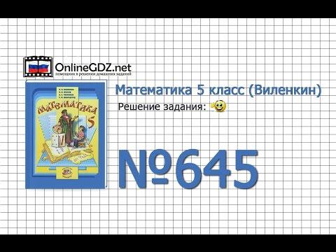 Задание № 645 - Математика 5 класс (Виленкин, Жохов)