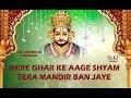 Download मेरे घर के आगे श्याम तेरा मंदिर बन जाये   Superhit Shyam Bhajan by Jai Shankar Chaudhary  HD MP3 song and Music Video