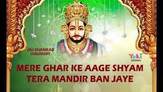 मेरे घर के आगे श्याम तेरा मंदिर बन जाये | Superhit Shyam Bhajan by Jai Shankar Chaudhary| HD