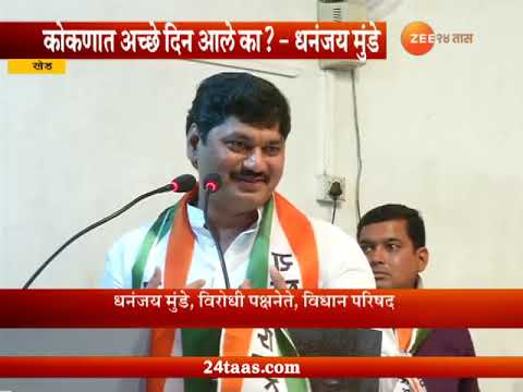Khed NCP Leader Dhananjay Mundhe Critics On Sena BJo In Nirdhar Parivartan Yatra