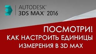 Как правильно настроить единицы измерения в 3D max для начинающих | Видео уроки на русском