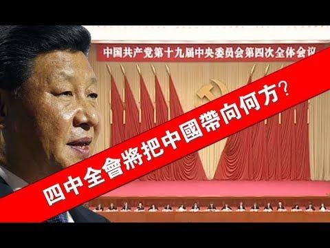 四中全会将把中国带向何方?