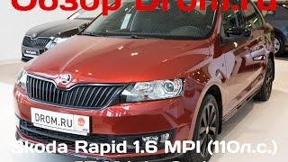 Skoda Rapid 2016 1.6 MPI (110 л.с.) АT Monte Carlo - видеообзор(Видеообзор Drom.ru: Skoda Rapid 2016 1.6 MPI (110 л.с.) АT Monte Carlo Характеристики, фотографии, цены: ..., 2016-06-28T08:16:18.000Z)