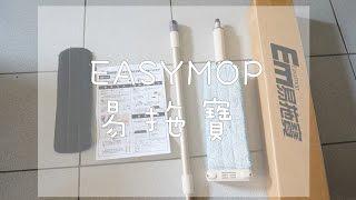 ◆生活//家庭主婦的拖地好幫手--EASYMOP易拖寶(360度免沾手乾濕伸縮平板拖把)
