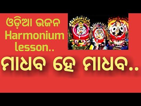 Madhaba hai madhaba Harmonium lesson || by Sanatan Dharm