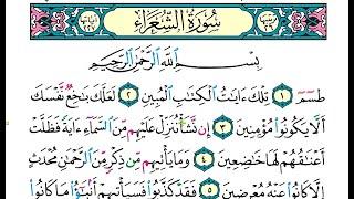 فارس عباد سورة الشعراء مكتوبة