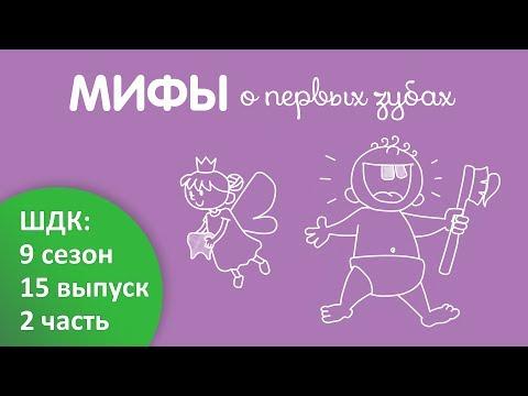 Мифы о первых зубах - Доктор Комаровский