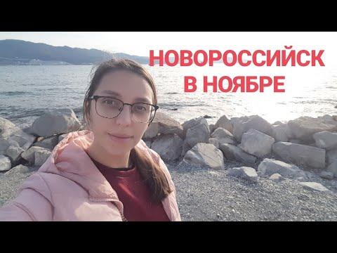 Новороссийск в ноябре. Набережная. Гостиница Бригантина