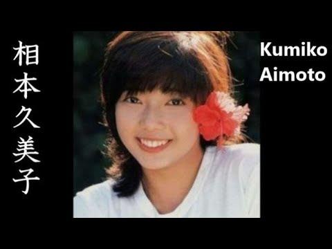 【相本久美子】画像集。輝くアイドル、Kumiko Aimoto