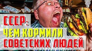 СССР - Чем кормили советских людей в столовых, на улице, и ресторанах