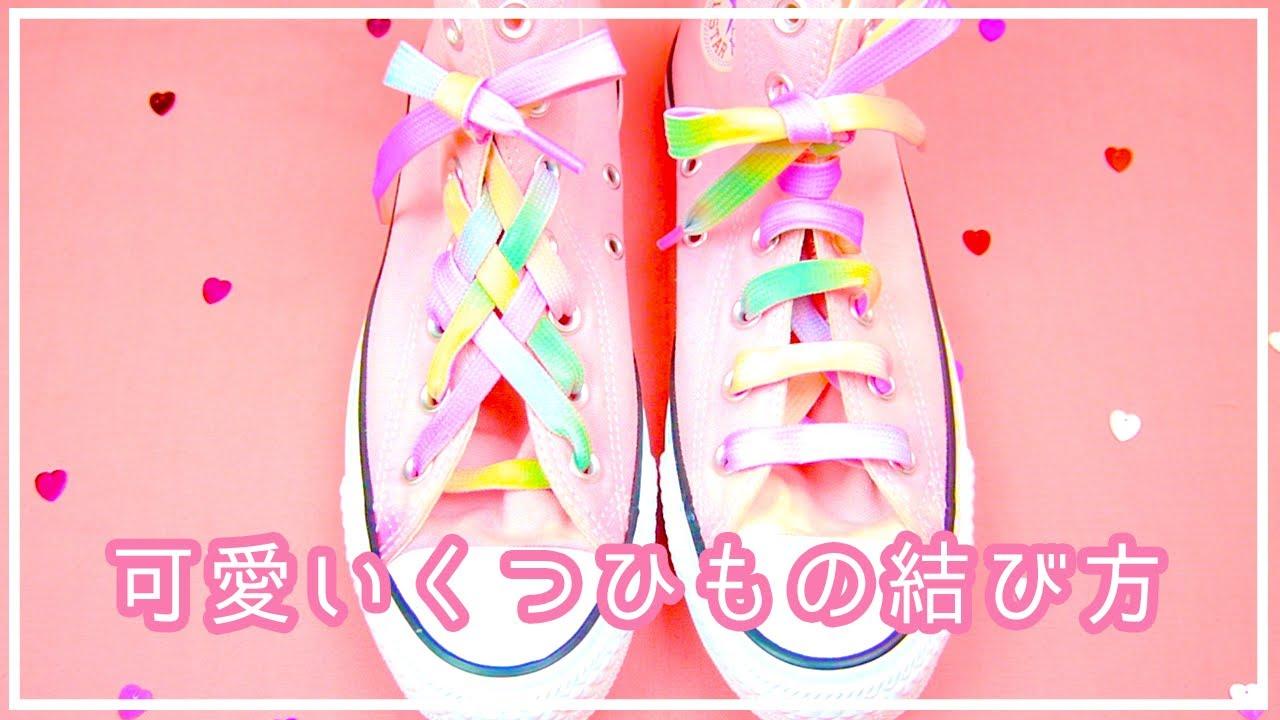 足元からオシャレに!かわいい靴ひもの結び方👟💕