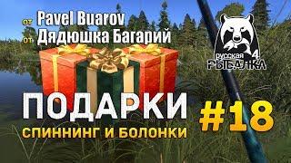 Русская рыбалка 4 #18 - Подарки: Спиннинг, Болонские удилища и Навозные черви