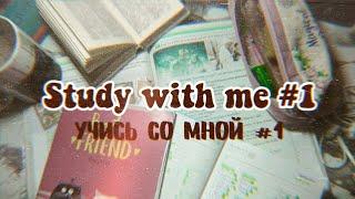 Study With Me 1¦Учись со мной📒¦Мотивация, учёба, продуктивность¦studyarisha