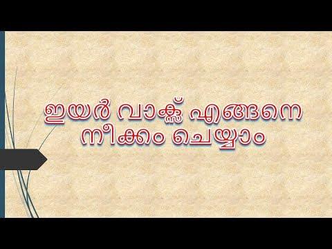 ഇയർ വാക്സ് എങ്ങനെ നീക്കം ചെയ്യാം | Malayalam Ear Wax Removal At Home