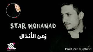 Mohanad -  Zaman el Andal 2020//مهند زعيتر- زمن الأنذال
