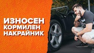 Смяна на Ремонтен Комплект Спирачен Апарат на VW PASSAT - хакове за поддръжка