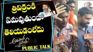 Aravinda Sametha Movie Public Talk From Kakinada | Aravinda Sametha Movie Review | hmtv
