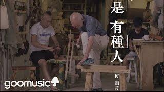 HOCC何韻詩《是有種人》Official MV