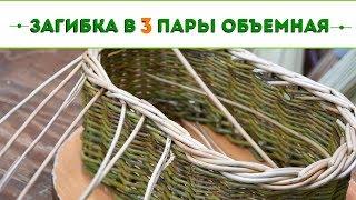 Русская ива. Мастер класс -  Объемная Загибка в 3 пары
