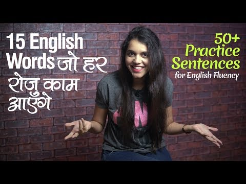 English Speaking Practice Lesson - 15 English Words जो हर रोज़ काम आएँगे English Conversations में thumbnail