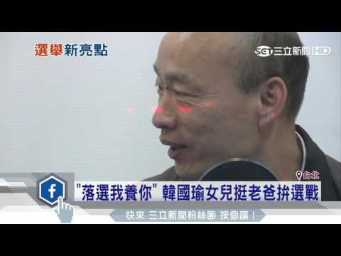 韓國瑜女兒挺老爸:你落選我養你|三立新聞台