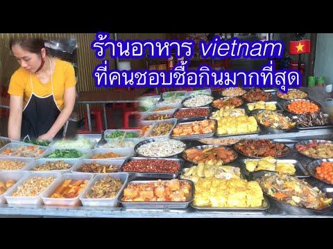 พามาดู ร้านอาหาร เวียดนาม 🇻🇳 เป็นยังไงบ้าง? | ຮ້ານອາຫານຫວຽດນາມ