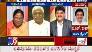 TV9 Live: Counting of Votes : Karnataka Assembly Elections 2013 'Results' - Part 5
