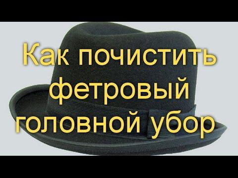 Как чистить фетровую шляпу в домашних условиях