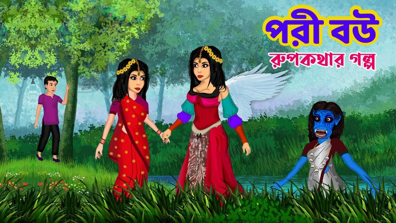 পরী বউ | Pori Bou | Rupkothar Golpo | Bangla Fairy Tales