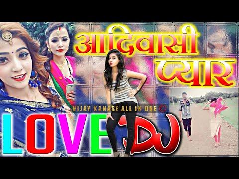 आदिवासी प्यार वाला गाना   Adivasi Love Song DJ Remix   आदिवासी डि जे रिमिक्स गाना   Adivasi DJ Song