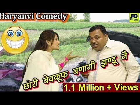 छोरी बेवकूफ बणागी झण्डू नै - HARYANVI COMEDY | JHANDU | HARYANVI FUNNY VIDEO